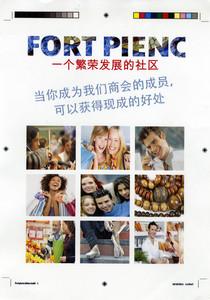 Cartell d'activitats relacionades amb la comunitat xinesa del Fort Pienc.